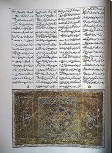 Page from Divan-i Kebir No. 68 & 69, housed in Mevlana Museum in Konya, Turkey.