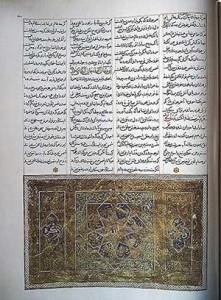 Page from Divan-i Kebir No. 68 & 69, housed in Mevlana Museum in Konya, Turkey.